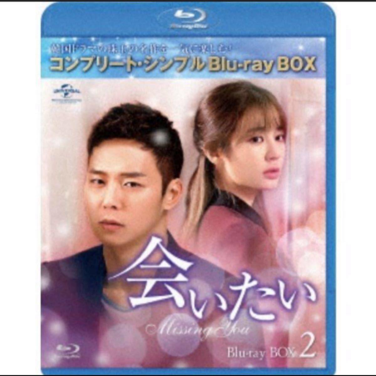 韓国ドラマ 会いたい BD-BOX1と2 コンプリートBOX〈期間限定生産版〉