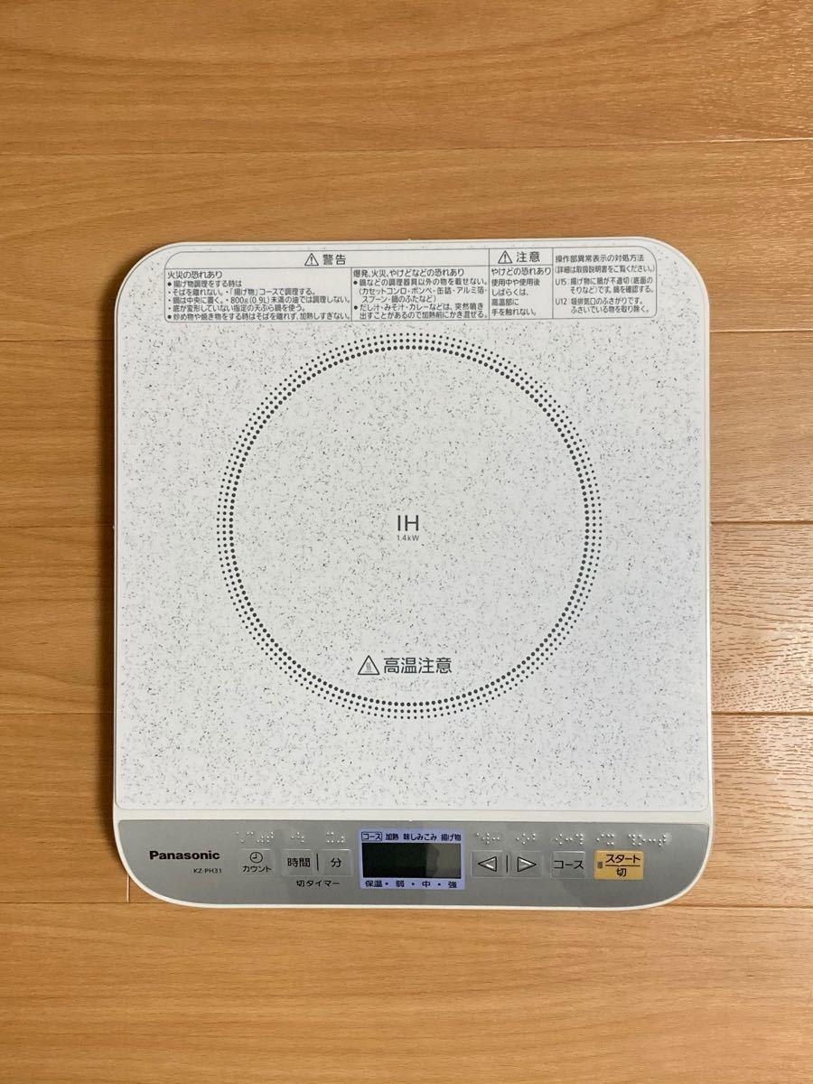 Panasonic KZ-PH31-AH IH調理器/IHクッキングヒーター