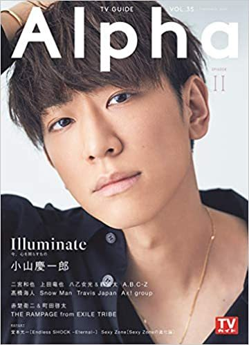 TVガイドAlpha EPISODE II (TVガイドMOOK 45号) 小山慶一郎 即決・送料無料!
