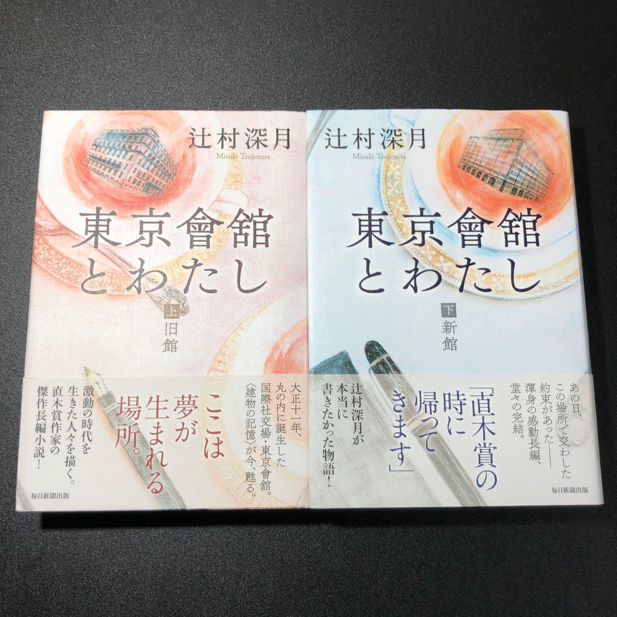 東京會舘とわたし 上下 セット 旧館 新館 辻村深月