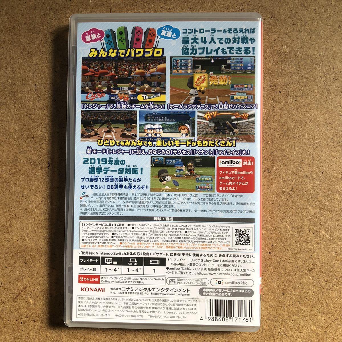 実況パワフルプロ野球2019年 Nintendo Switc パワプロ 中古品