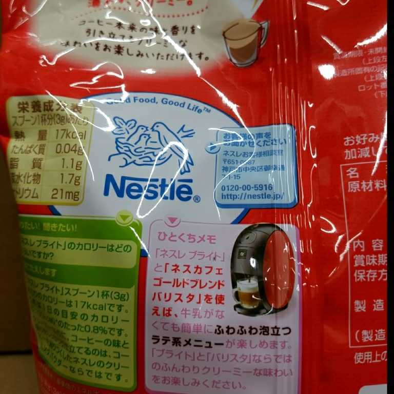 ネスレ ブライト クリーミングパウダー 400g 2袋 ネスレ