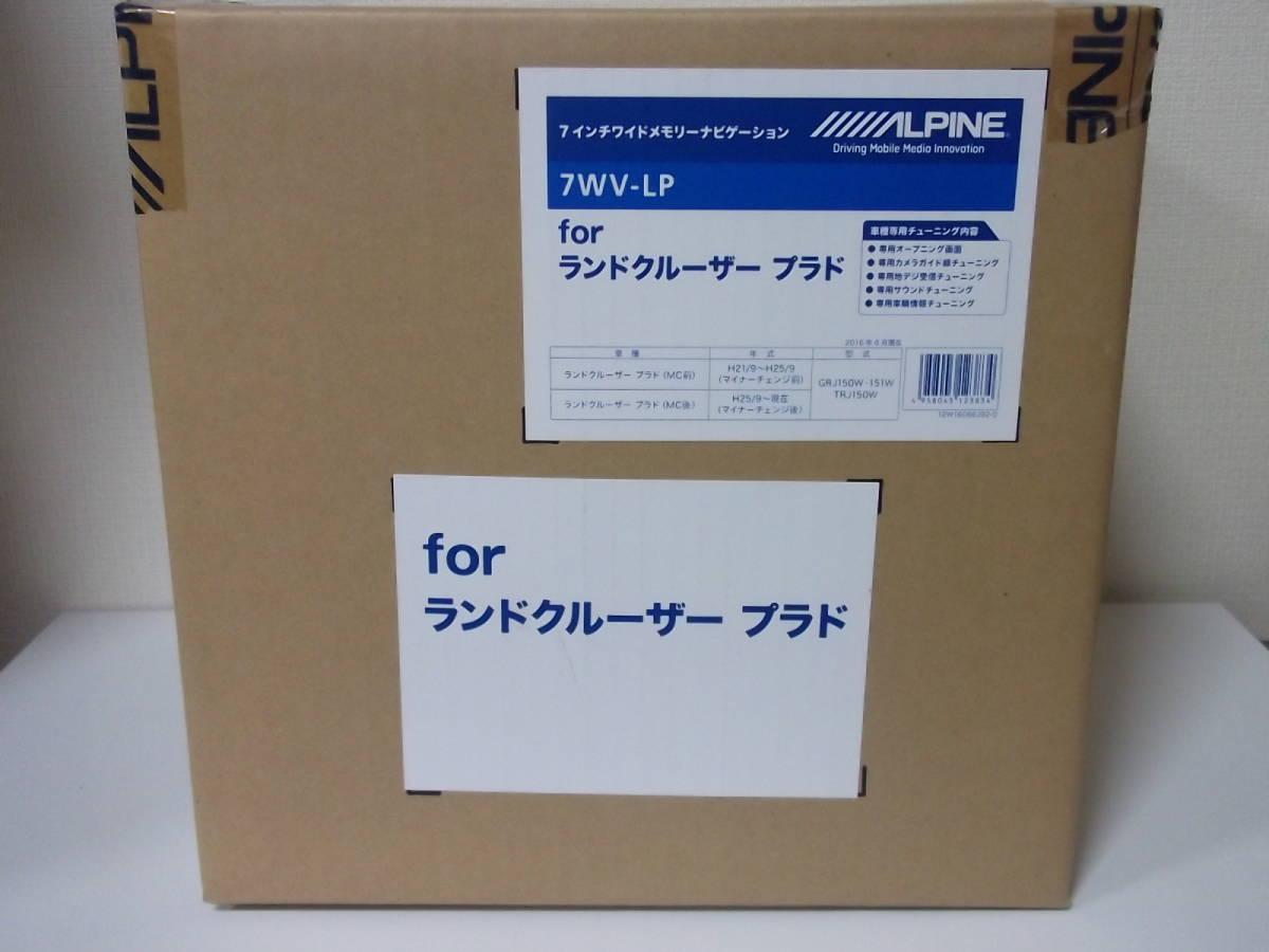 【新品・在庫有】ALPINEアルパイン7WV-LP プラド150系 H21.9~H29.9 200mmワイド7型ナビ・フルセグTV・DVD再生・CD録音・Bluetooth対応_新品未開封!在庫有!ALPINE 7インチナビ!