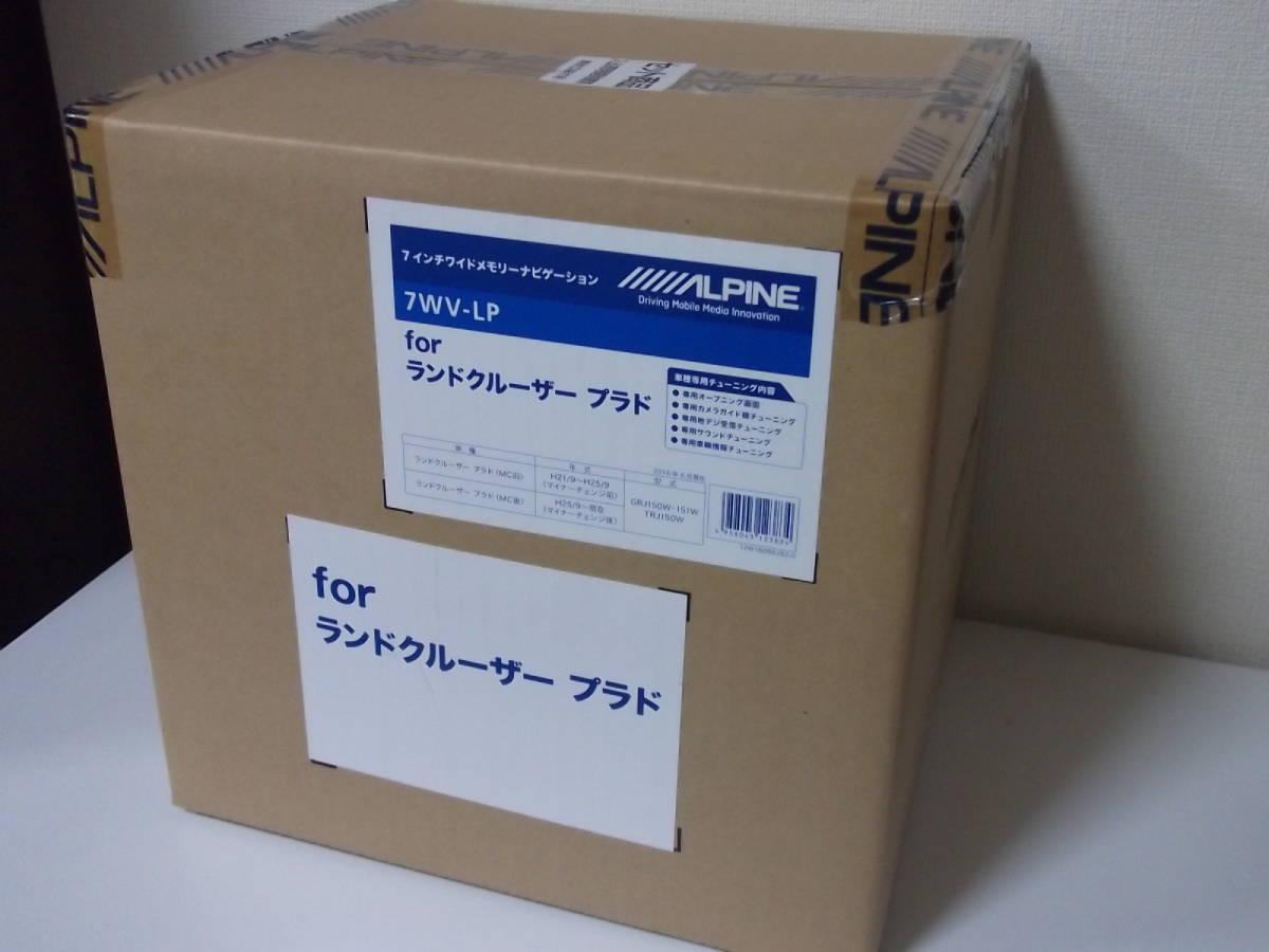 【新品・在庫有】ALPINEアルパイン7WV-LP プラド150系 H21.9~H29.9 200mmワイド7型ナビ・フルセグTV・DVD再生・CD録音・Bluetooth対応_※箱に多少の傷やつぶれなどがあります。