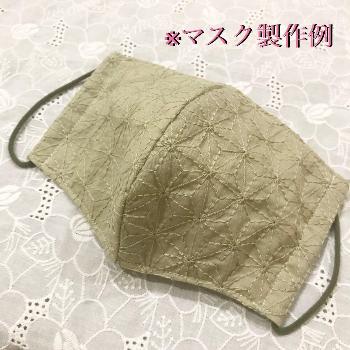 コットンレース 綿 刺繍生地 はぎれセット 鬼滅の刃 麻の葉 ハンドメイド 布