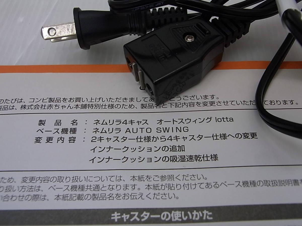 コンビ ネムリラ 4キャス オート スウィング ロッタ lotta_画像10