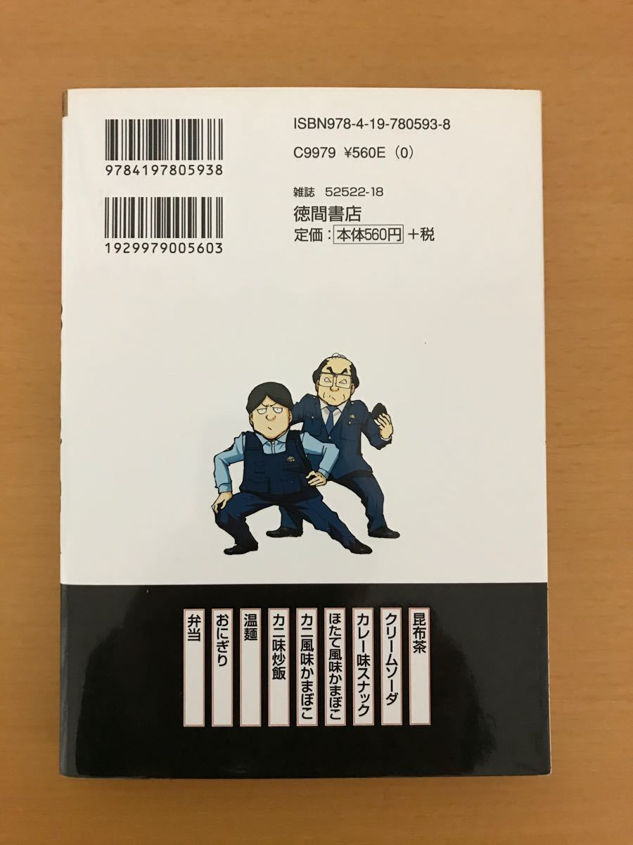 めしばな刑事タチバナ  19