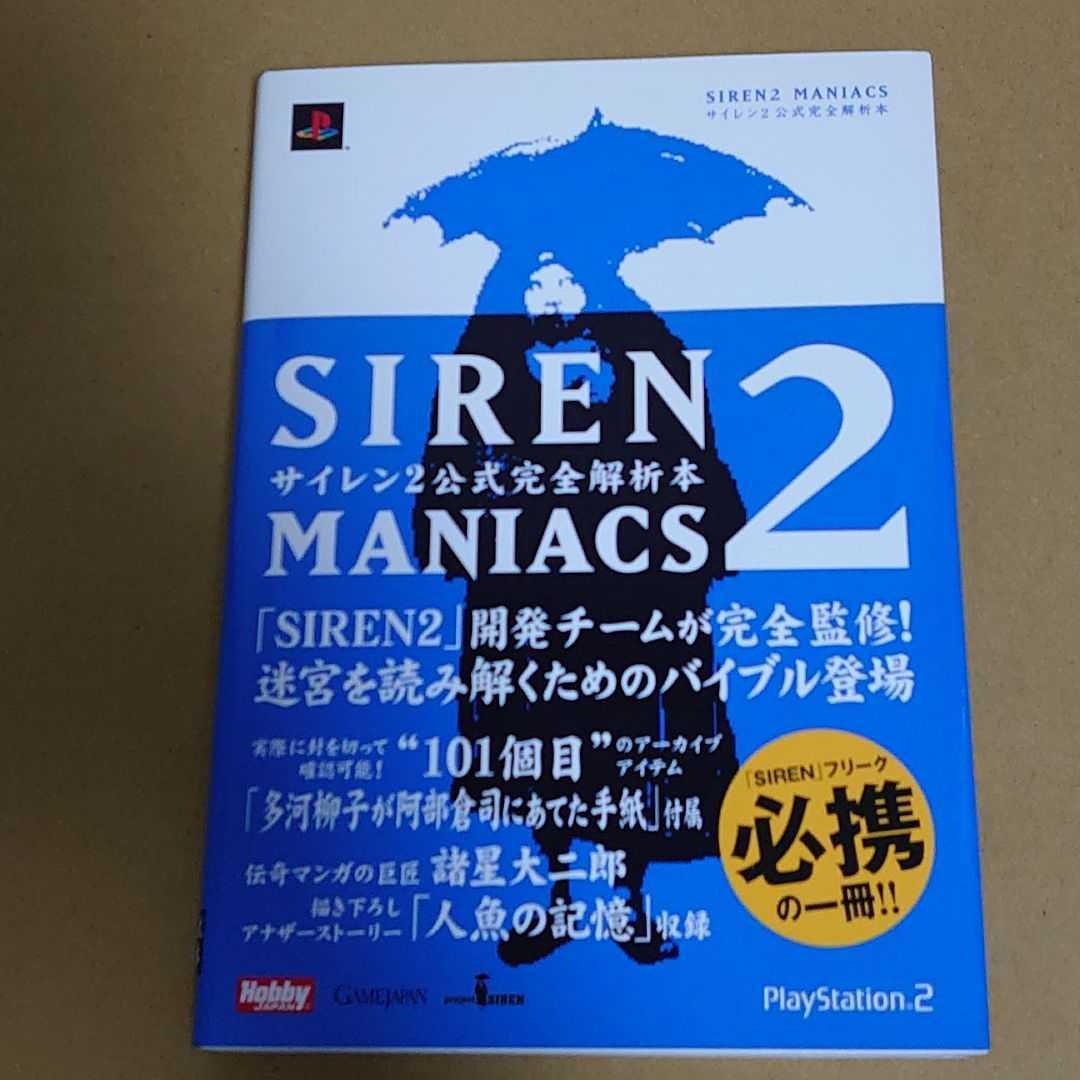 SIREN2 MANIACS 公式完全解析本/サイレン2 マニアックス