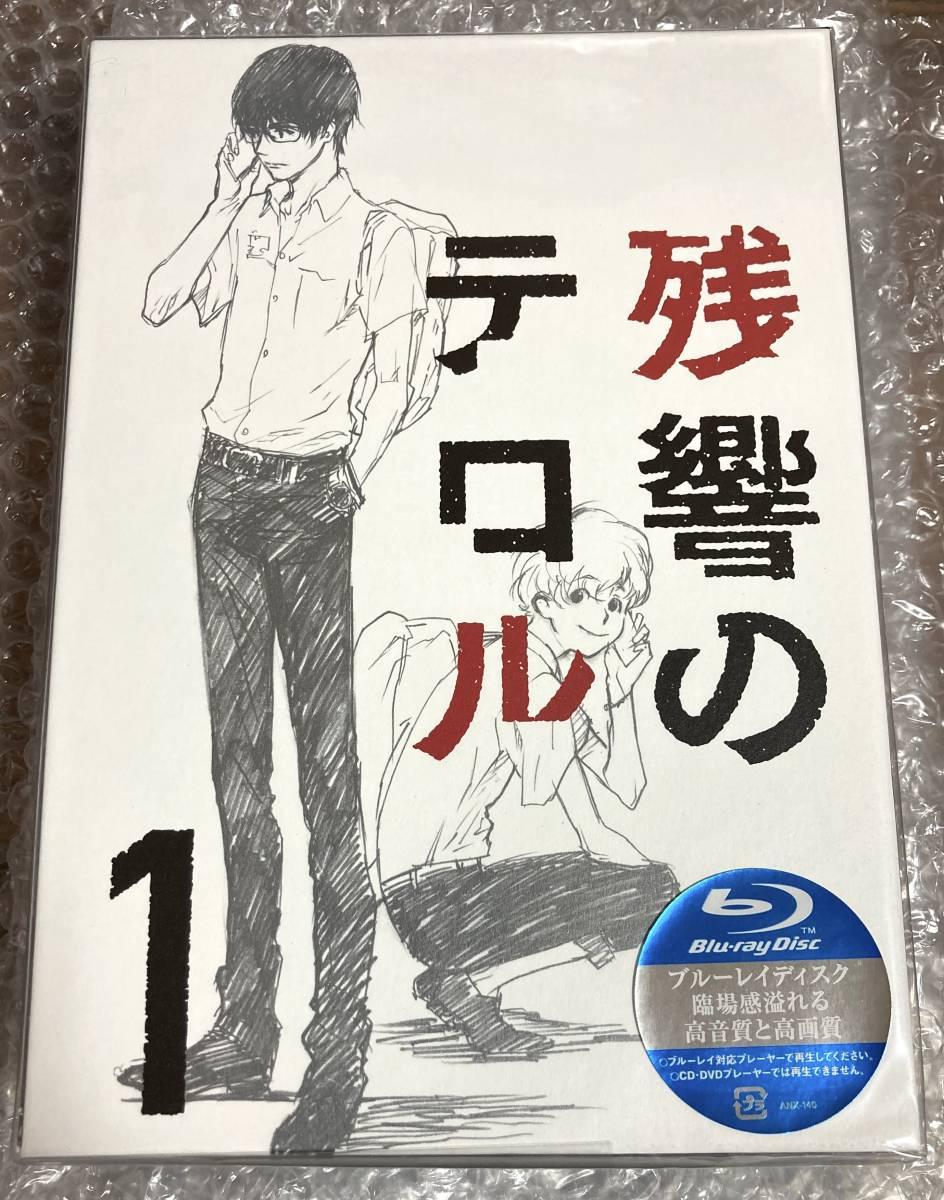 【新品・未開封・美品】残響のテロル 1【完全生産限定版】 [Blu-ray]