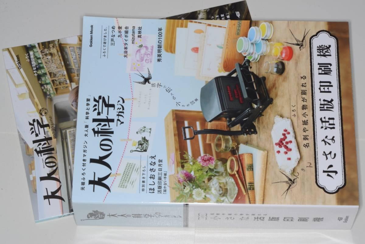Gakken Mook 大人の科学マガジン・小さな活版印刷機●'18学研プラス_画像1