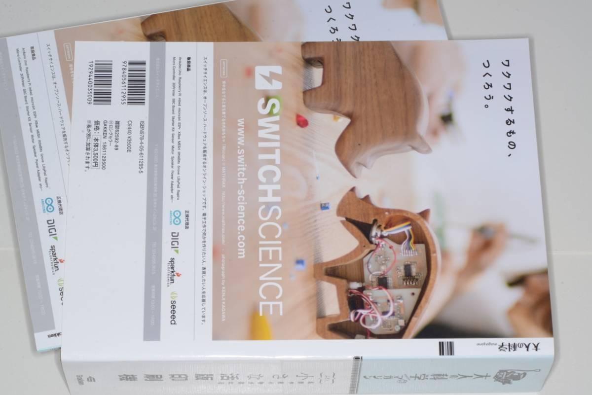 Gakken Mook 大人の科学マガジン・小さな活版印刷機●'18学研プラス_画像2