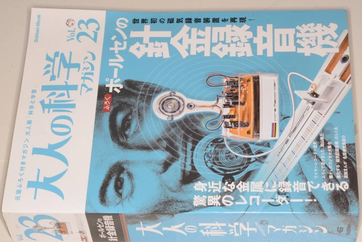 Gakken Mook 大人の科学マガジンVol.23ポールセンの針金録音機●'09学研プラス_画像1