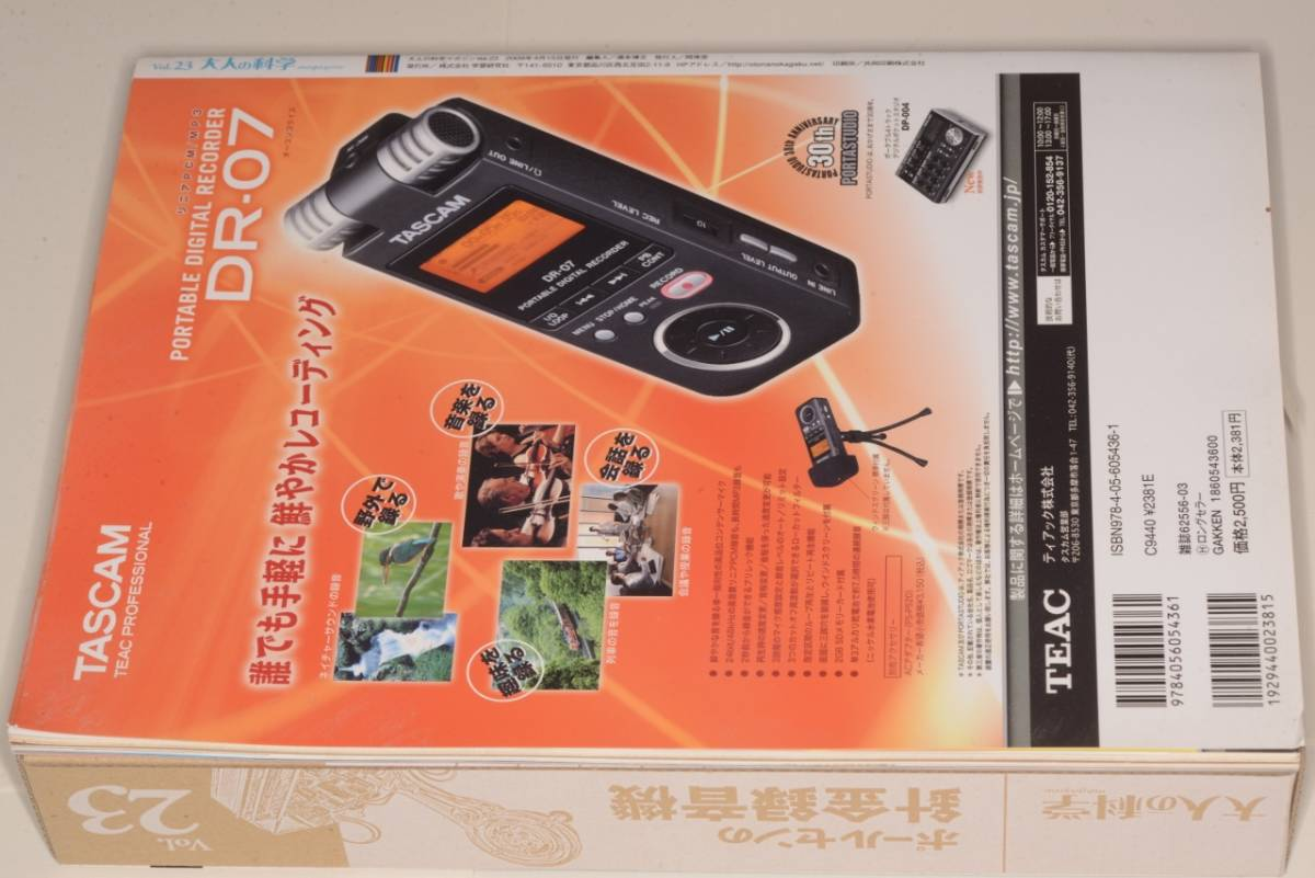 Gakken Mook 大人の科学マガジンVol.23ポールセンの針金録音機●'09学研プラス_画像2