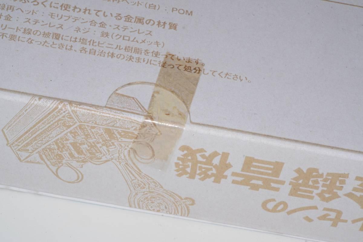 Gakken Mook 大人の科学マガジンVol.23ポールセンの針金録音機●'09学研プラス_画像4