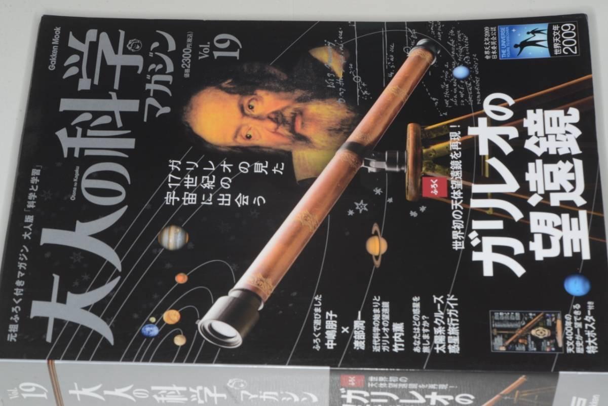 Gakken Mook 大人の科学マガジンVol.19ガリレオの望遠鏡●'08学研プラス_画像1