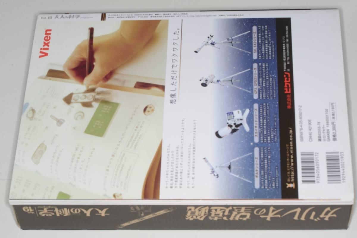 Gakken Mook 大人の科学マガジンVol.19ガリレオの望遠鏡●'08学研プラス_画像2