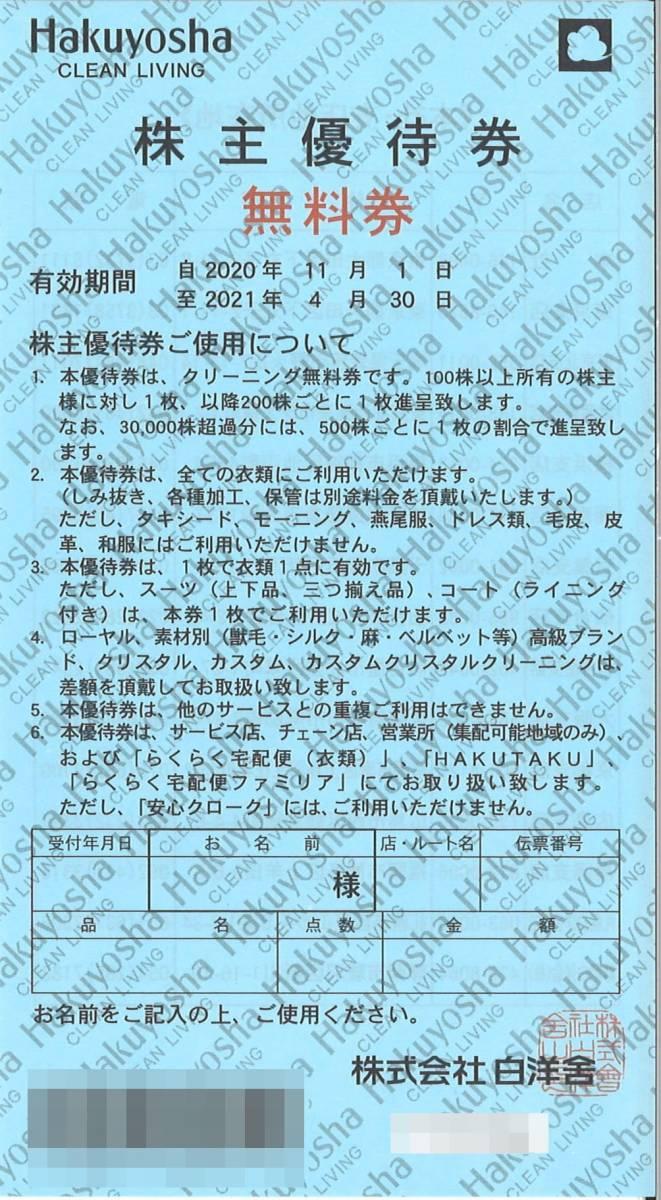 白洋舎(Hakuyosha) 株主優待券 クリーニング 無料券(1枚) 有効期限:2021.4.30_画像1