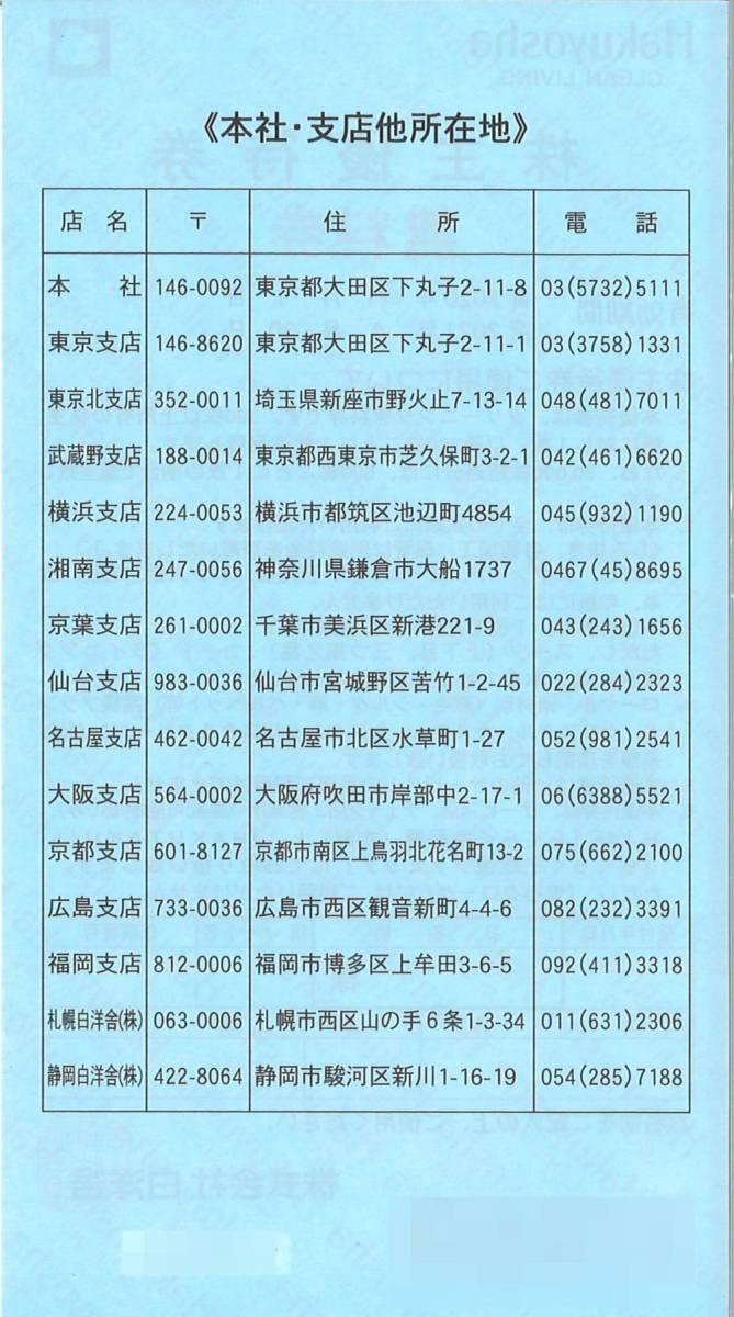 白洋舎(Hakuyosha) 株主優待券 クリーニング 無料券(1枚) 有効期限:2021.4.30_画像2