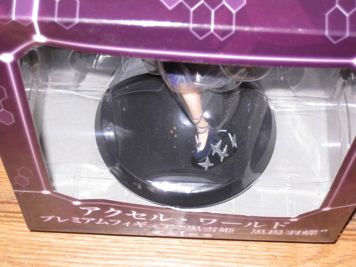 アクセル・ワールド プレミアムフィギュア 黒雪姫 黒揚羽蝶 全1種 SEGA セガプライズ アミューズメント専用景品