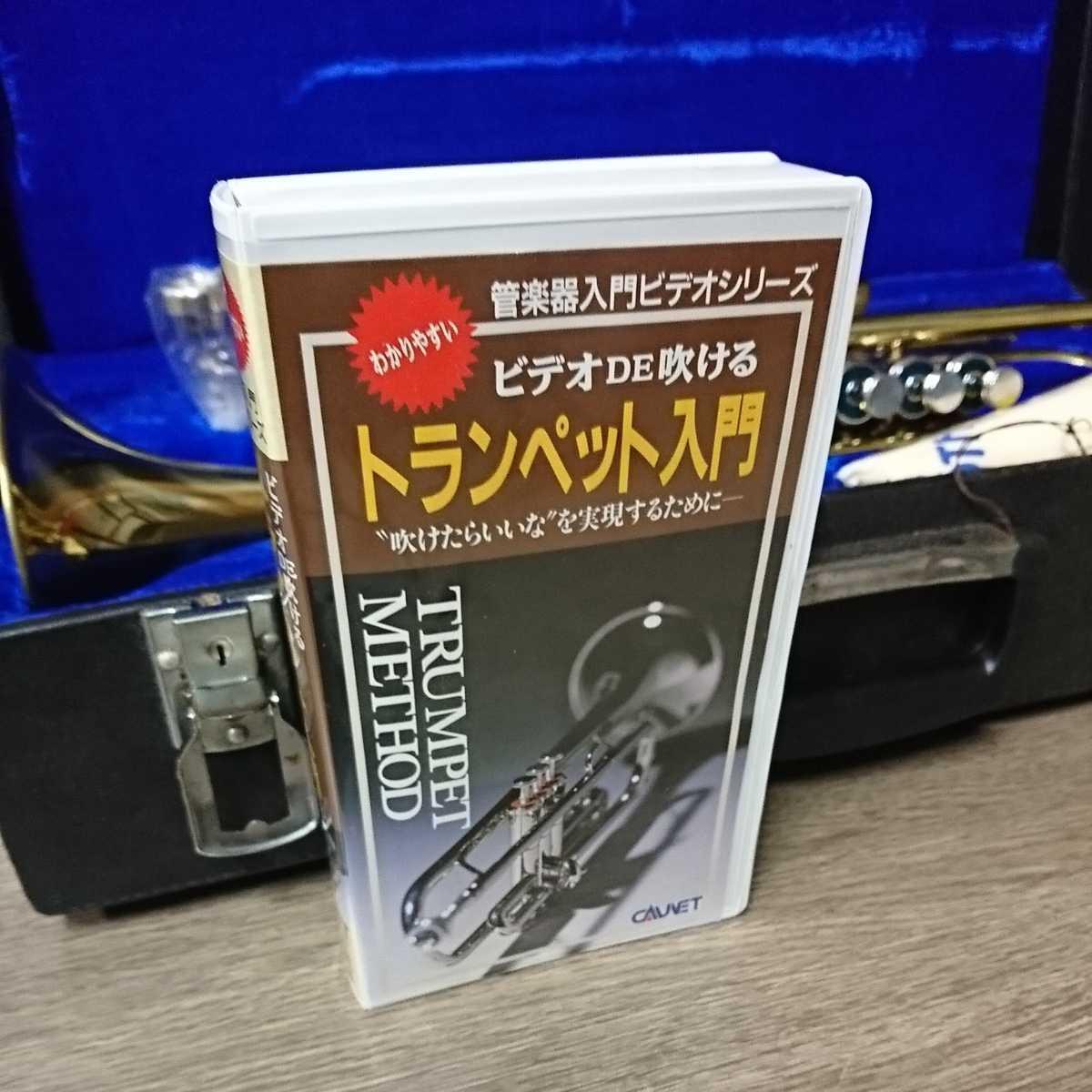 【B354】bestler ベスラー ハードケース付き トランペット ビデオ付き_画像8