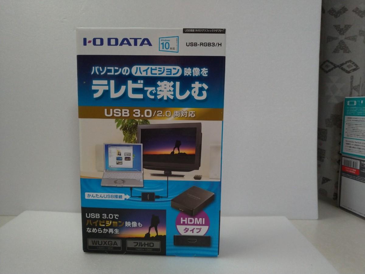 I/Oデータ 外付グラフィックアダプター USB-RGB3/H
