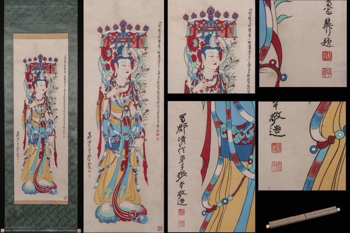 【傳】古書道「張大千書・佛図」肉筆保証品 墨寶 肉筆唐物唐本 中国画 掛軸 茶掛け 巻き物 書家特別放出品 一作物の書道具も必見
