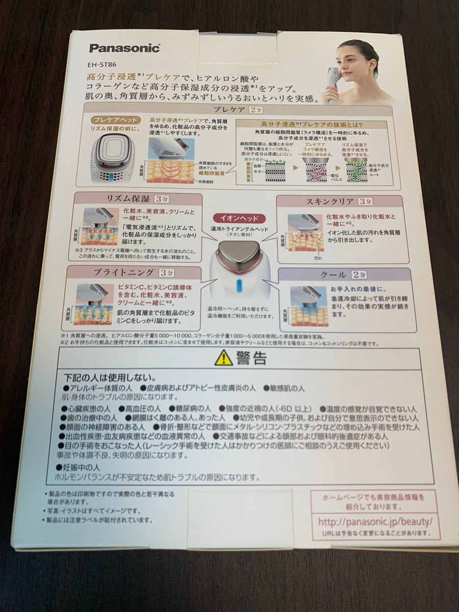 【パナソニック導入美容器 (高浸透タイプ) 】EH-ST86-P ピンク
