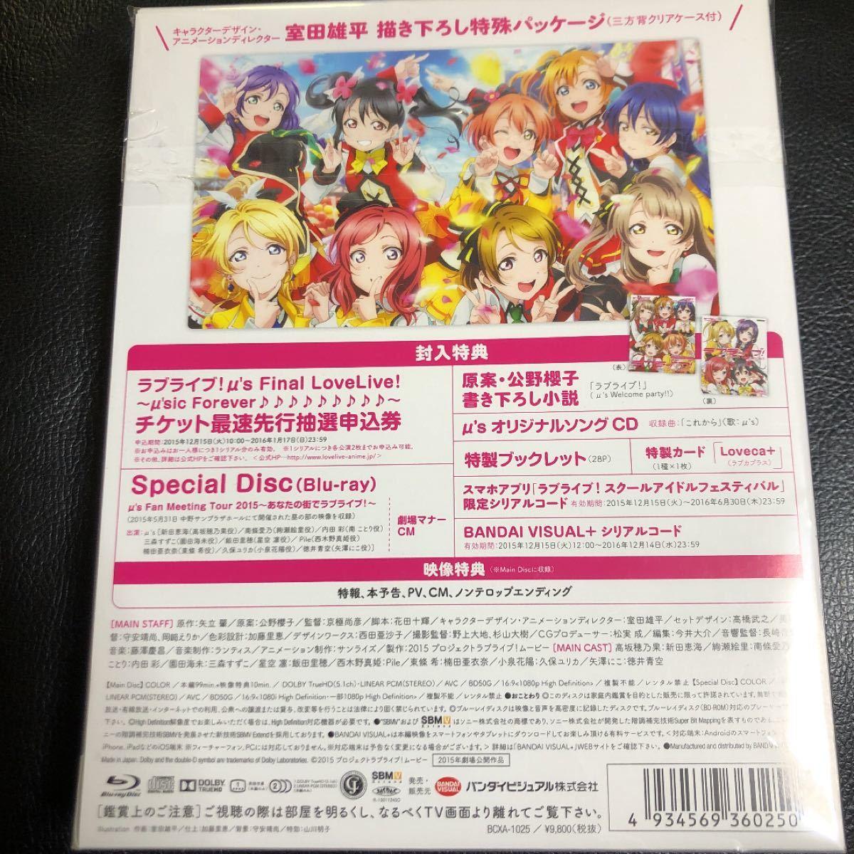 【BLU-R】 ラブライブ!The School Idol Movie特装限定版