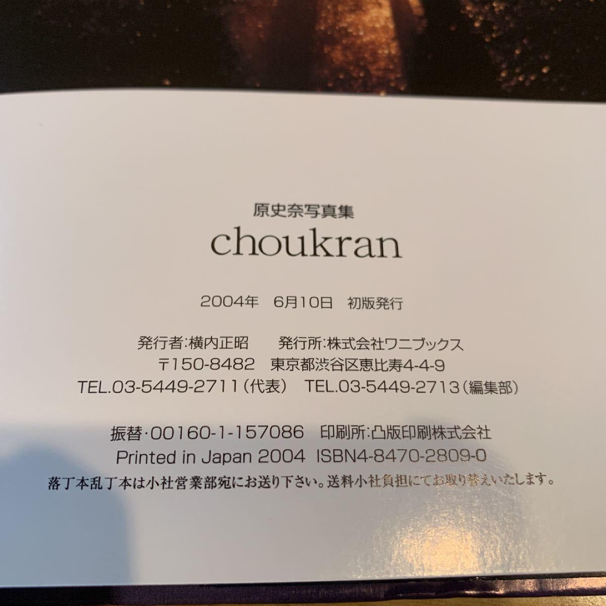 【初版】Choukran : 原史奈写真集