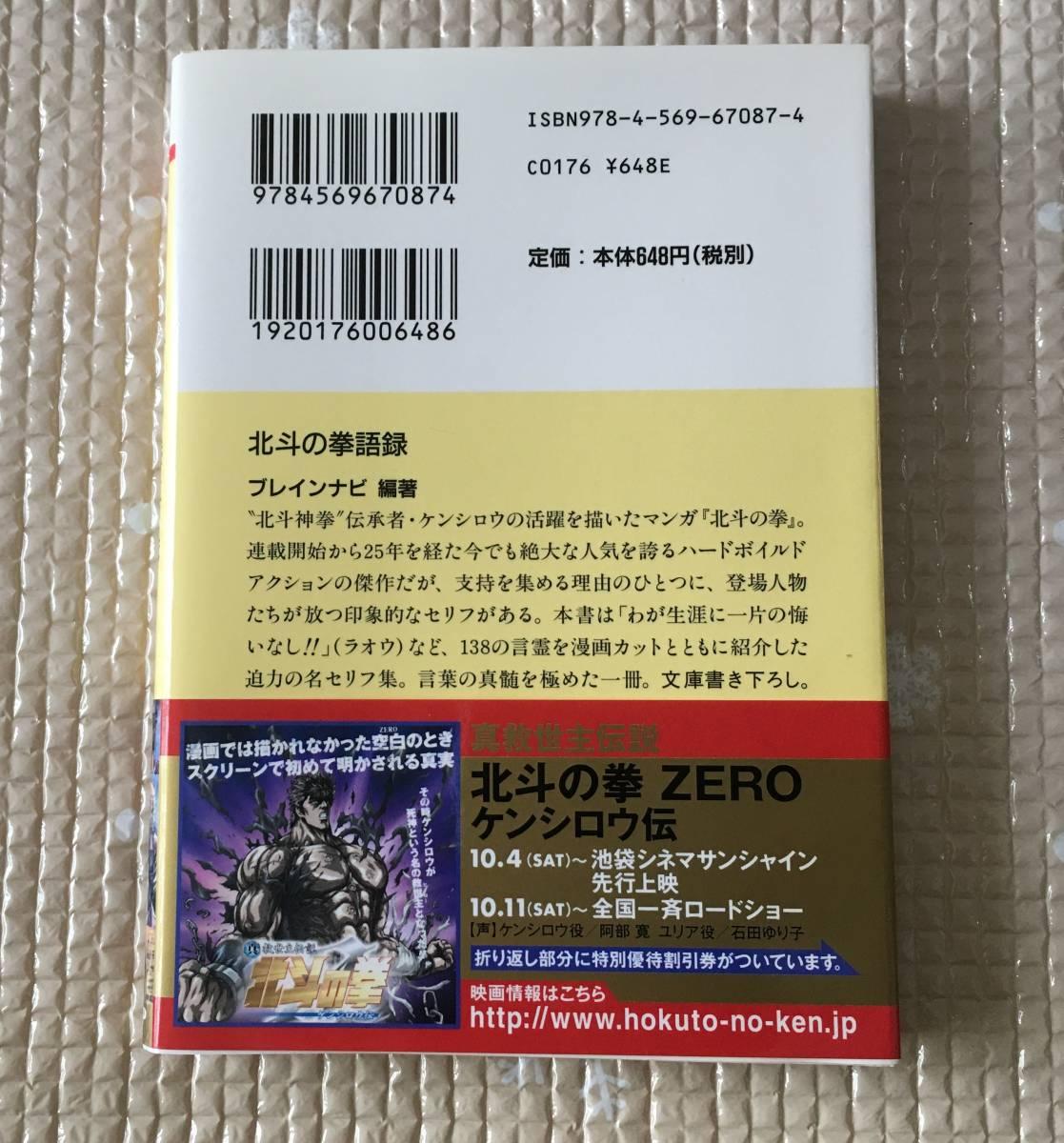 「北斗の拳語録」ブレインナビ 文庫本