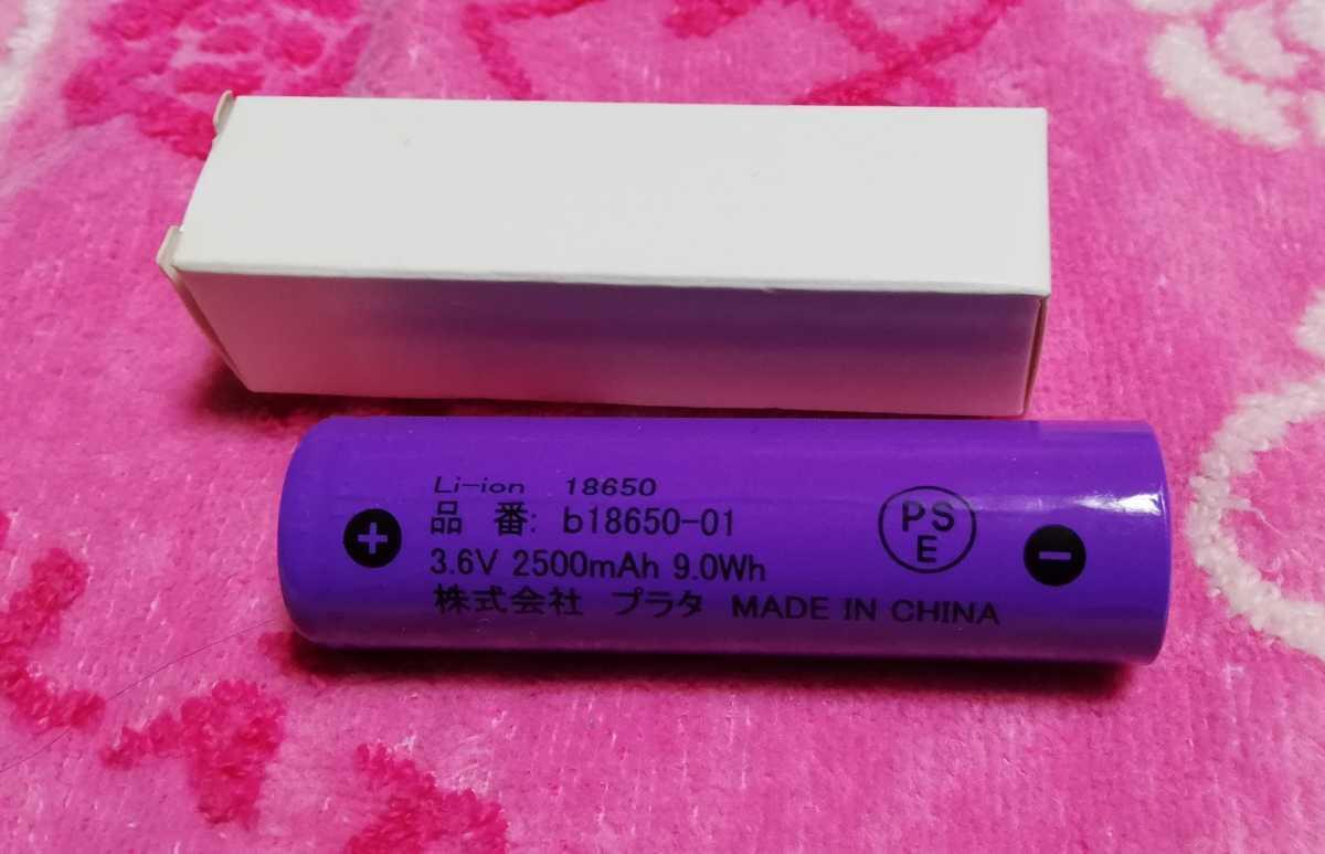 ◆ 送料無! 即決! リチウムイオン 充電池 18650 Li-ion 2500mAh 3.6v  9.0Wh PSE基準基準適合 フラットトラップ_画像2