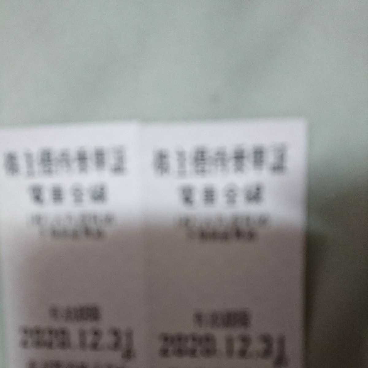 東武鉄道株式会社 株主優待乗車証 有効期限2020.12.31まで 2枚セット_画像1
