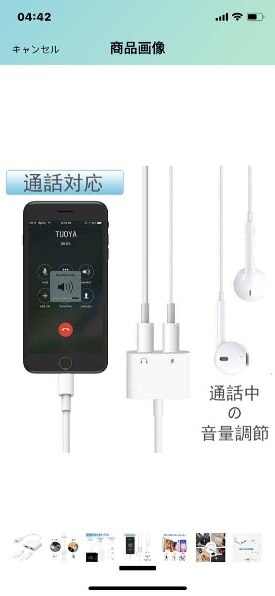 iPhone イヤホン 充電 変換 アダプタ 変換ケーブル リモコン使用 通話可能 急速充電 音楽再生 ライトニング ジャック 4in1