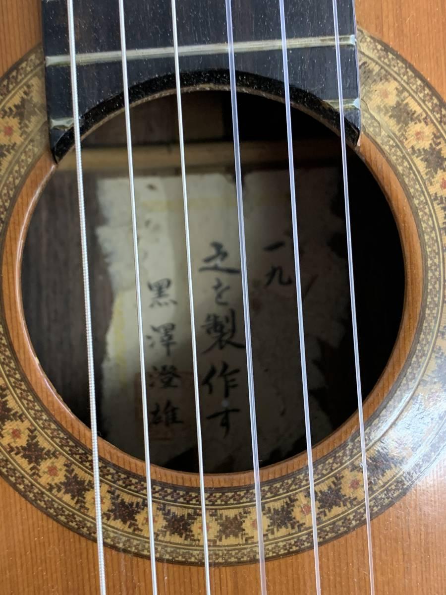黒澤澄雄クラシックギター 特注_画像2