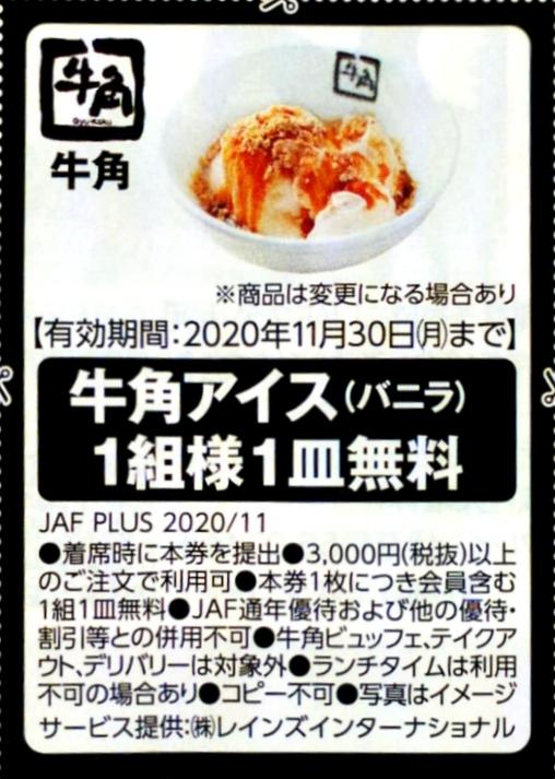 JAF クーポン③ 9枚 送料¥63_画像8