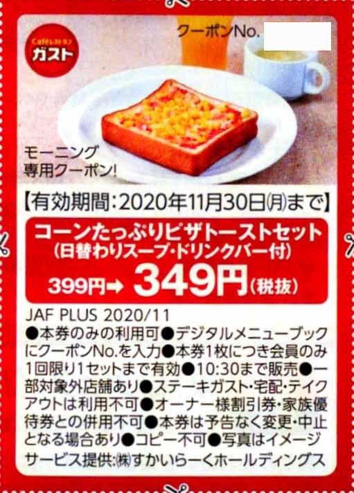 JAF クーポン③ 9枚 送料¥63_画像6