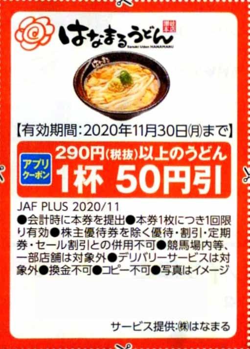 JAF クーポン③ 9枚 送料¥63_画像5