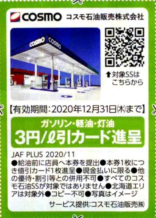 JAF クーポン③ 9枚 送料¥63_画像4