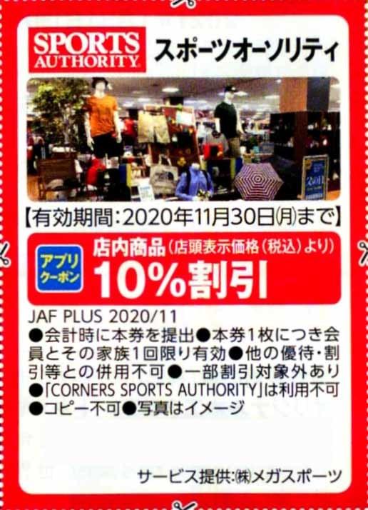 JAF クーポン③ 9枚 送料¥63_画像3