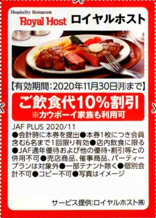 JAF クーポン③ 9枚 送料¥63_画像10