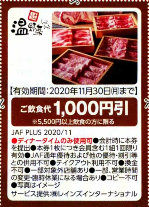 JAF クーポン③ 9枚 送料¥63_画像9