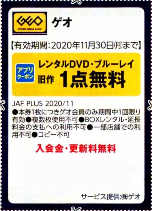 JAF クーポン③ 9枚 送料¥63_画像2