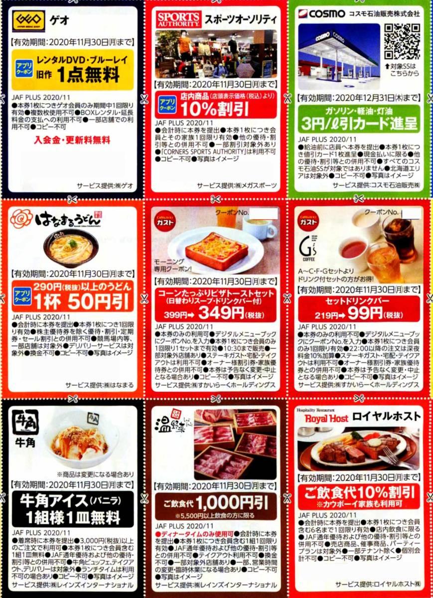 JAF クーポン③ 9枚 送料¥63_画像1