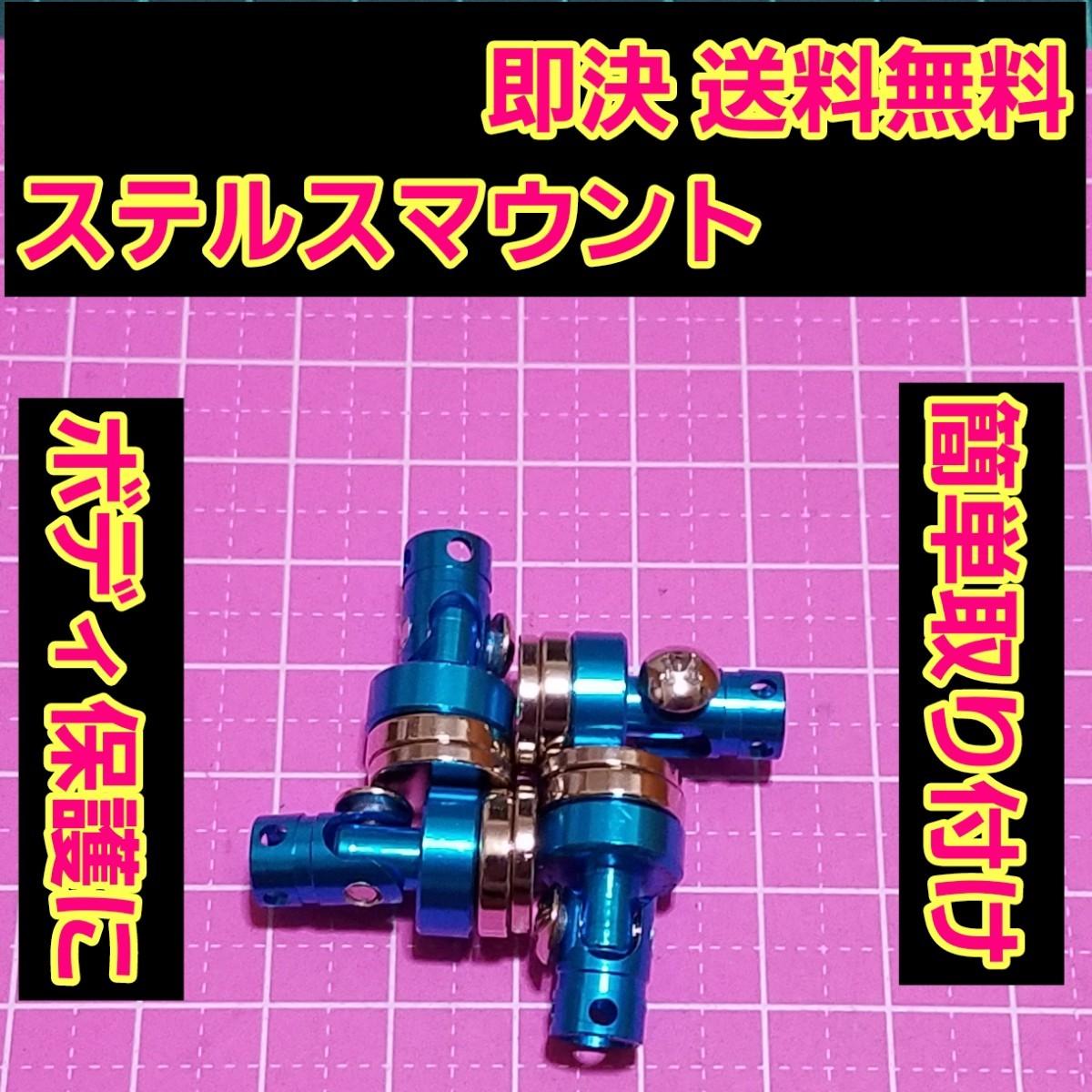 ステルス ボディ マウント ブルー    ラジコン ドリパケ TT01 ボディ