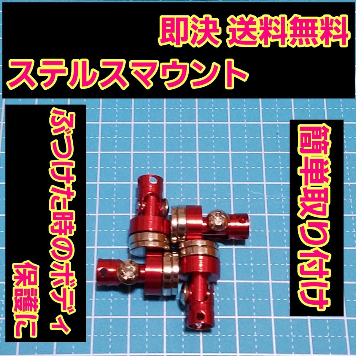 予備磁石付き      ステルス ボディ マウント レッド   TT01 ボディ