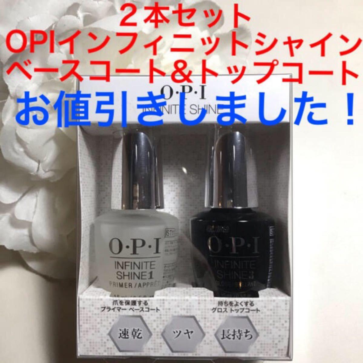 二本セット・OPIインフィニットシャイン・ベースコート&トップコート・新品未使用