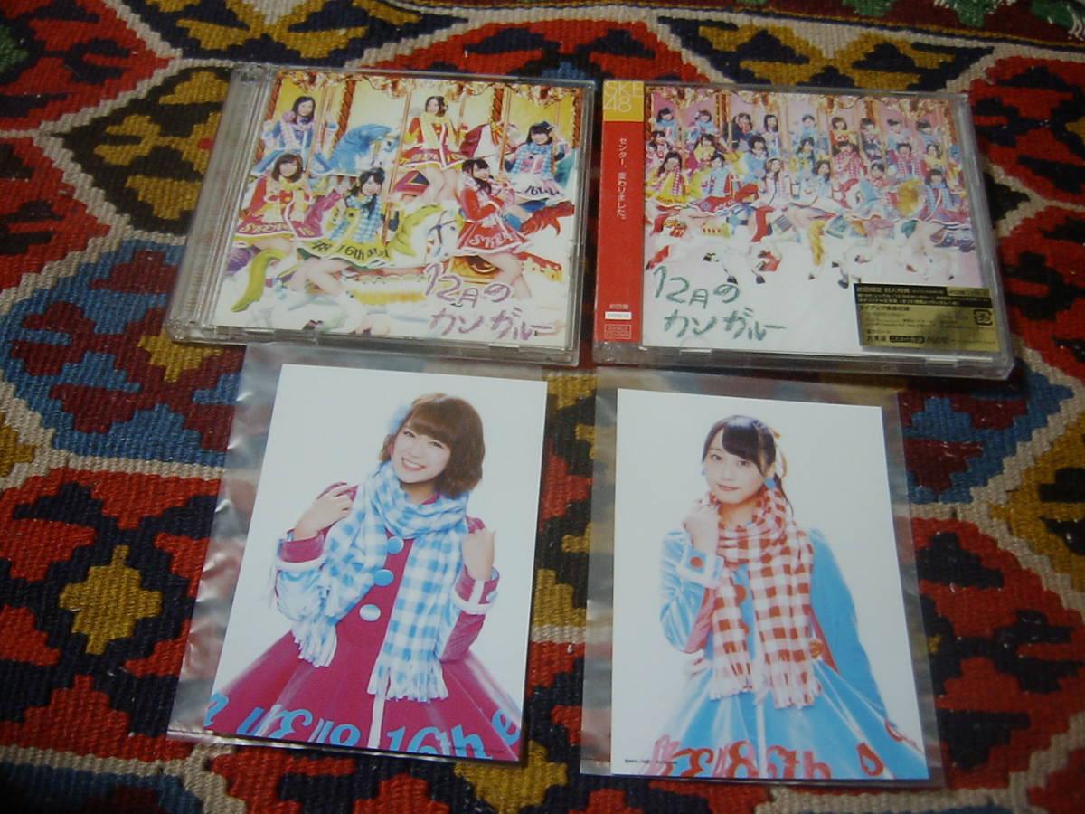 特典生写真付き SKE48 [CD+DVD] [限定] / 12月のカンガルー (開封済み TYPE-B) (未開封新品 TYPE-D) 2点セット_画像1