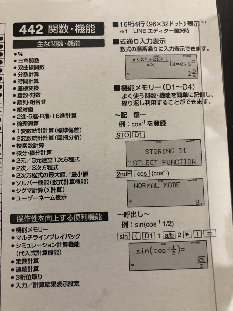 【未開封】シャープ(SHARP) スタンダード関数電卓 ピタゴラス 442関数 ブルー系 EL-509-M-AX