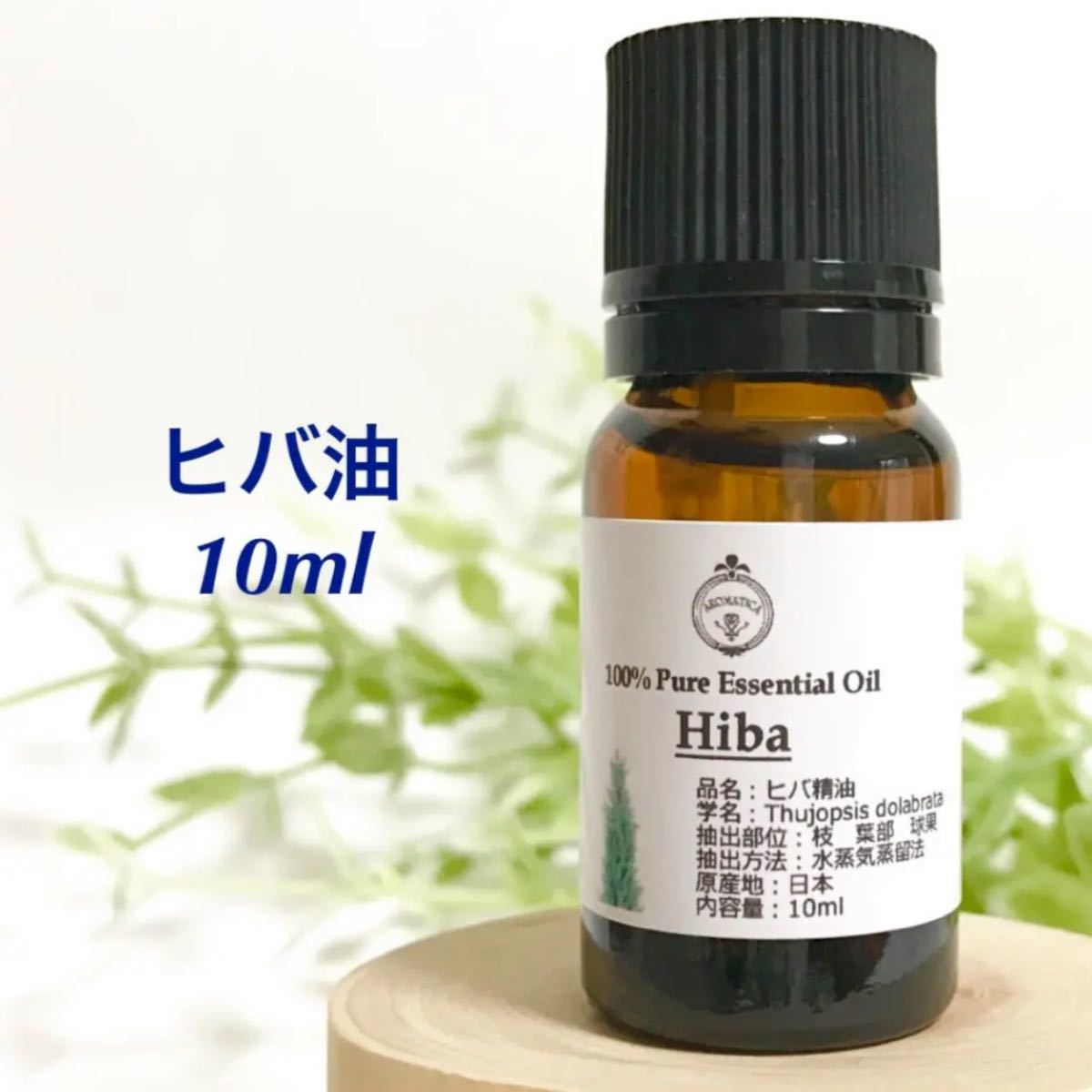 10ml★ヒバ油★アロマ★高品質エッセンシャルオイル