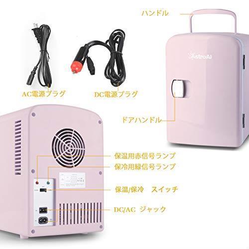 ++人気・送料無料++ AstroAI 冷蔵庫 小型 冷温庫 ミニ冷蔵庫 4L 小型でポータブル 化粧品 家庭 車載両用 保温 保冷 2電源式_画像5